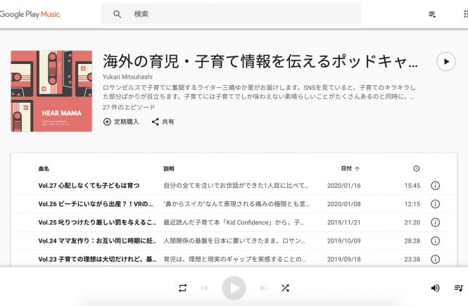 Hearmama on Google Play